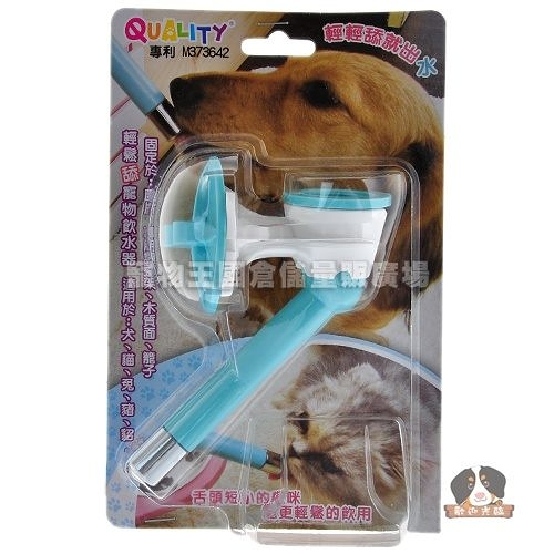 【寵物王國】PET-QUALITY 輕鬆舔寵物飲水器QW022