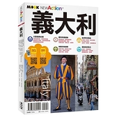 NEW ACTION義大利