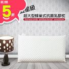 枕頭 乳膠枕  超大型 蜂巢式 抗菌  枕頭
