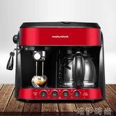 咖啡機 咖啡機家用意式半自動小型美式一體機辦公室商用蒸汽式摩飛MR4625JD 唯伊時尚