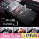3D浮雕彩繪 iPhone 6 plus 手機殼 立體浮雕  6s plus 5.5 防摔 全包 軟殼 保護套 卡通 塗鴉 包邊 │麥麥3C