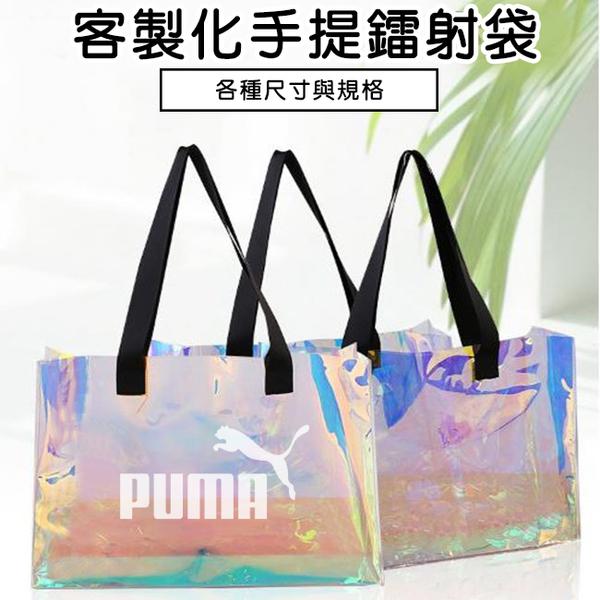 PVC袋 果凍包 客製化 雷射膜 透明手提袋(LOGO) 購物袋 環保袋 廣告袋 網紅提袋【塔克】