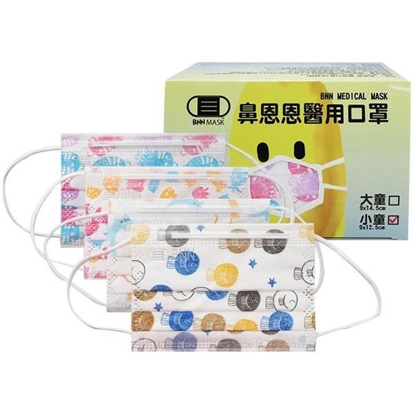 BNN 鼻恩恩 幼兒平面醫用口罩(50入) 款式可選(醫療口罩)【小三美日】MD雙鋼印