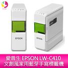 愛普生 EPSON LW-C410 文創...