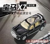 新寶馬X7合金車模聲光回力6開門金屬小汽車模型兒童玩具車內擺件TA3771【 雅居屋 】