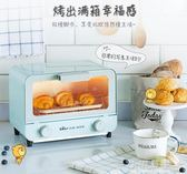 小熊電烤箱北歐風家用烘焙多功能全自動小型迷你9L電器CY『小淇嚴選』