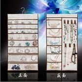 時尚創意38格雙面珠寶掛袋Eb12542『小美日記』