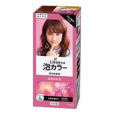 莉婕泡沫染髮劑 甜莓粉紅色 3入