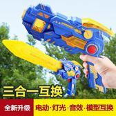 發光寶寶電動變形聲光槍金剛8歲益智兒童玩具槍男孩2-3-6歲特工隊 降價兩天