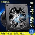 通風扇 窗式強力廚房油排氣扇高速換氣扇衛生間6寸排風扇高速油扇150 星河光年DF