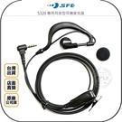 《飛翔無線3C》SFE S320 專用耳掛型耳機麥克風◉公司貨◉對講機收發◉勤務收聽◉舒適配戴