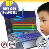 ® Ezstick HP Envy 13 ay0102AU 防藍光螢幕貼 抗藍光 (可選鏡面或霧面)
