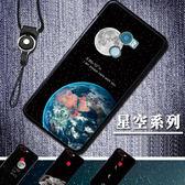 HTC X10 手機殼 保護殼 軟殼 全包覆  彩繪軟殼 送掛繩  保護殼  X10手機殼 星空系列