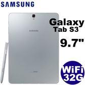 Samsung Galaxy Tab S3 9.7吋 ◤0利率,送專用皮套+鋼化貼+環保吸管三入組◢ 平板 T820 (32G/WIFI)
