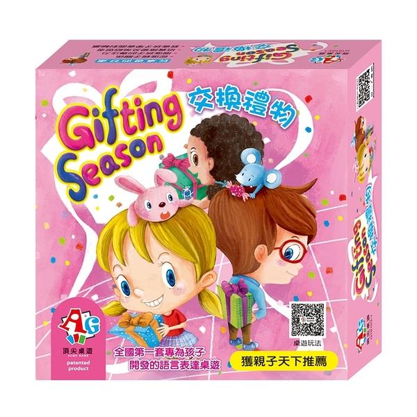 【桌上遊戲】交換禮物 Gifting Season(Q18103-1)