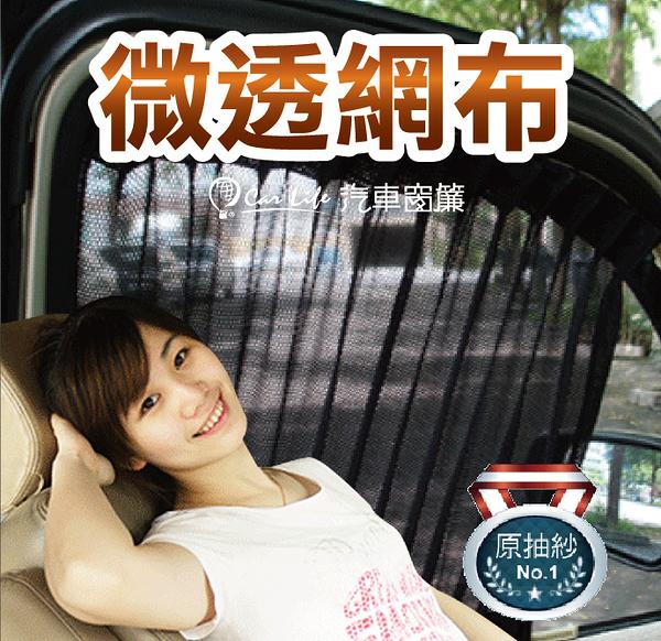 carlife美背式汽車窗簾(休旅車/小箱車用)--微透黑網【7窗 側前+側後+側尾+後擋】北中南皆可安裝