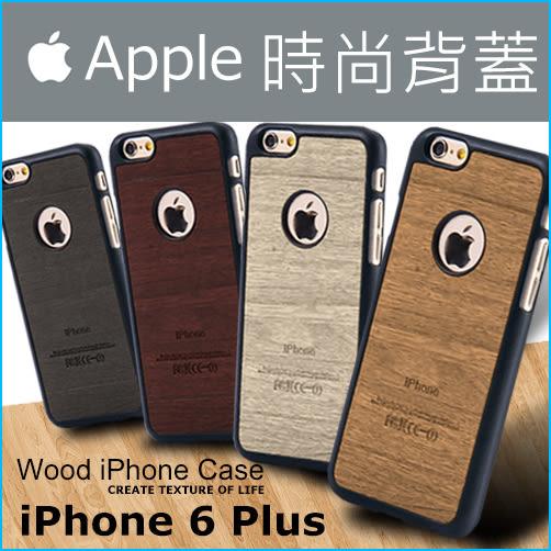 蘋果iPhone 6S Plus 簡約木紋 保護殼 時尚 磨砂 柔順表面 防震 自然風 禪風 貼皮手機殼 保護套 硬殼