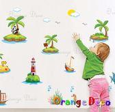壁貼【橘果設計】小島嶼 DIY組合壁貼 牆貼 壁紙 壁貼 室內設計 裝潢 壁貼