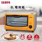 (((福利電器))) SAMPO聲寶 8L電烤箱KZ-SH08(優質福利品) 烤麵包/厚片土司/烤雞翅 可超取