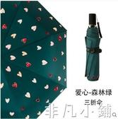 雨傘upf50 超防曬超輕太陽傘女防紫外線晴雨傘兩用小巧便攜折疊五折傘 非凡小鋪