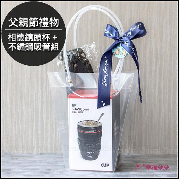 父親節禮物贈品禮物包-相機鏡頭杯+不鏽鋼吸管組 感謝禮 禮物精選 客戶拜訪 來店禮 禮贈品 環保
