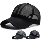 遮陽帽帽子男士夏季薄遮陽帽戶外防曬網眼棒球帽透氣涼太陽帽釣魚鴨舌帽