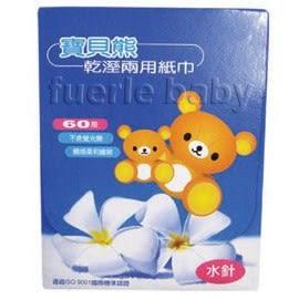 『121婦嬰用品館』寶貝熊乾濕兩用紙巾60抽