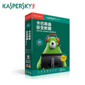 【卡巴斯基】安全軟體2019 (5台電腦/2年授權)