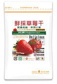 鮮採草莓乾135G隨手包 每日優果
