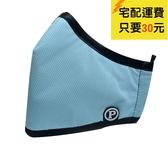 PYX 品業興 抗菌防霾口罩-淺藍 (輕薄版)