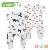 頂級雙層竹纖維  分腳短袖 防踢被 抗UV 四季 寶寶睡衣 空調被 護肚必備 0-9Y【JA0101】
