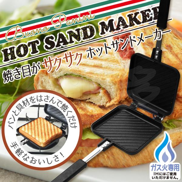 雙面吐司烤盤 三明治熱壓烤盤 BC7655BLACK 吐司烤盤
