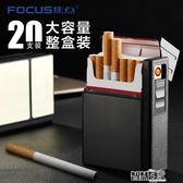 打火機煙盒 焦點自動彈煙煙盒充氣打火機一體820支裝便攜創意個性男士香菸盒【全館九折】