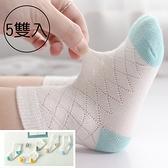 透氣網眼 (5雙一組) 菱格紋透氣網眼 白色短襪 襪子 橘魔法 現貨 女童 男童 短襪 兒童襪子 兒童