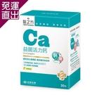 台塑生醫 益菌活力鈣複方粉末 (30入/盒)【免運直出】