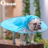 (交換禮物)狗狗雨衣飛碟款抖音泰迪衣服四腳防水斗篷小型犬小狗全包寵物雨披
