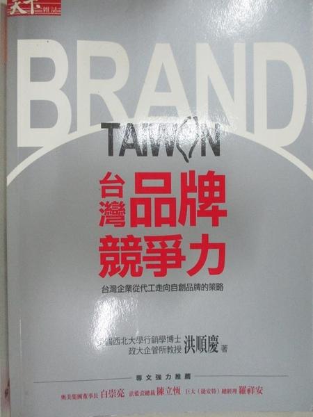 【書寶二手書T1/財經企管_GYM】台灣品牌競爭力_洪順慶