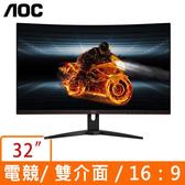 AOC CQ32G1 32型 2K QHD VA 144Hz 面板 1ms反應 FreeSync 1700R 曲面 電競液晶顯示器