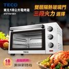 TECO東元 18公升電烤箱 XYFYB1801【福利品】