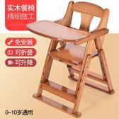 寶寶餐椅兒童餐桌椅子便攜可摺疊bb凳多功能吃飯座椅嬰兒實木餐椅  HM 居家物語