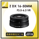 尼康(公司貨) NIKON Z DX 16-50MM F/3.5-6.3 VR DX 標準 變焦 VR 晶豪野台南