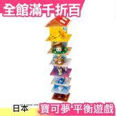 【寶可夢 平衡遊戲】日本人氣熱銷 空運 MEGA HOUSE 禮物 新年 桌遊【小福部屋】