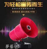 手持喊話器擴音喊話器車載無線叫賣錄音喇叭可充電大功率戶外地攤宣傳音響 夢藝家