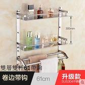 304不銹鋼浴室置物架洗手間廁所 (雙層雙杆61帶鉤)