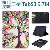 三星 Tab S3 9.7吋 繽紛彩繪系列 皮套 平板皮套 內軟殼 插卡 左右翻 彩繪皮套 平板套