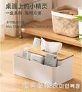 納川創意北歐風簡約家用客廳茶幾多功能紙巾盒遙控器抽紙盒收納盒 美眉新品