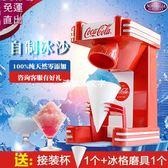 刨冰機 美國可口可樂刨冰機碎冰機綿綿冰沙機商用家用小型全自動奶贈變壓器H【快速出貨】