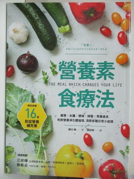 【書寶二手書T1/哲學_B6R】營養素食療法:疲勞、水腫、便祕、掉髮、胃酸過多,吃對營養
