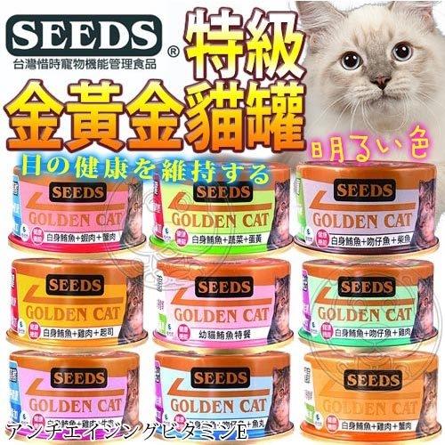 【培菓寵物48H出貨】聖萊西Seeds》Golden cat健康機能特級金黃金貓罐80g*24罐(1箱)