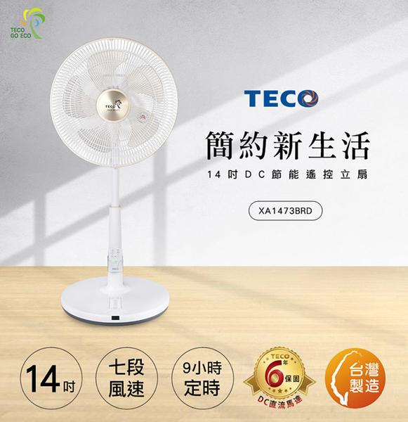 TECO XA1473BRD 14吋DC微電腦遙控DC扇 節能 電風扇